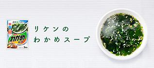 リケンのわかめスープ